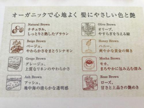 8種類の色味からなるビラロドラオーガニックカラー!