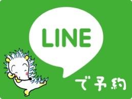 LINEで予約しよう
