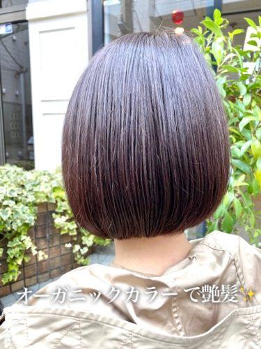 オーガニックカラーでツヤ髪